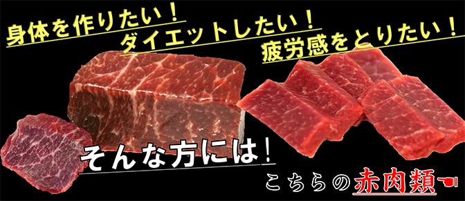 肉!の赤肉類